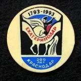 Значки. 200 лет Краснодару, 1993 год