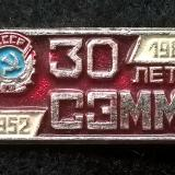 Значки. 30 лет. СЭММ. 1982 год
