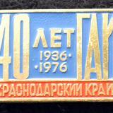 Значки. 40 лет ГАИ. Краснодарский край, 1976 год