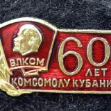 Значки. 60 лет комсомолу Кубани. 1980 год