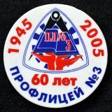 Значки. 60 лет профлицей №3. 1945-2005
