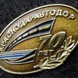 Значки. 70 лет Краснодаравтодор, 2007 год