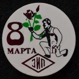 Значки. 8 марта. ЗИП. Тип 1.
