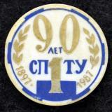 Значки. 90 лет СПТУ №1, 1987 год