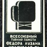 Значки. Бокс. Всесоюзный турнир памяти Федора Лузана Краснодар-74