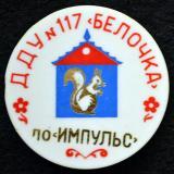 Значки. ДДУ №117 Белочка. ПО Импульс