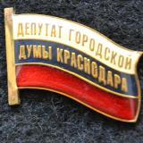 Значки. Депутат Городской думы Краснодара, 2010 год.