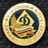 """Значки. Футбол. ФК """"Динамо"""", 2000-е годы"""