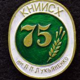 Значки. КНИИСХ им. П.П. Лукьяненко 75 лет, 1989 год.