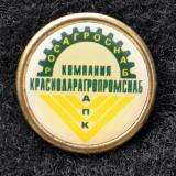 Значки. Компания Краснодарагропромснаб