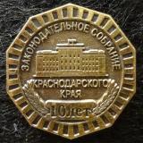 Значки. Краснодар. 10 лет Законодательное собрание Краснодарского края, 2004 год