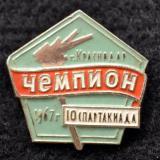 Значки. Краснодар. 10 спартакиада. Чемпион. 1967 год