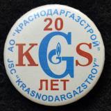 "Значки. Краснодар. 20 лет АО ""Краснодаргазстрой"", 1999 год"