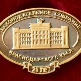 Значки. Краснодар. 20 лет Законодательное собрание Краснодарского края