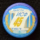 Значки. Краснодар. 45 лет ИСФ КубГТУ. 1963-2008