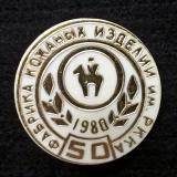 Значки. Краснодар. 50 лет. Фабрика кожаных изделий, 1980 год