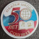 Значки. Краснодар. 50 лет сош №48