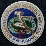 Значки. Краснодар. 55 лет физкультурному коллективу СШ №30.
