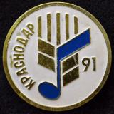 Значки. Краснодар-91, 1991 год.