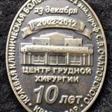 Значки. Краснодар. Центр грудной хирургии. 10 лет. 2012 год