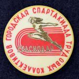 Значки. Краснодар. Городская спартакиада трудовых коллективов, 1970-е годы