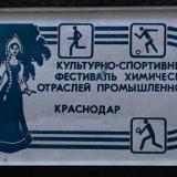 Значки. Краснодар. Культурно-спортивный фестиваль химических отраслей промышленности, 1980-е годы.