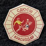 Значки. Краснодар. СДЮСШ по футболу