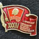 Краснодар. 34-я отчетно-выборная конференция ВЛКСМ, 1985 год.