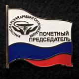 Значки. Краснодарская краевая организация медработников