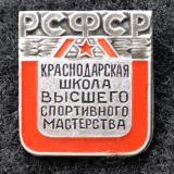 Значки. Краснодарская школа высшего спортивного мастерства, 1970-е годы