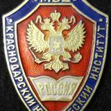 Значки. Краснодарский юридический институт МВД