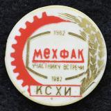 Значки. КСХИ. Мехфак. Участнику встречи 1962-1982