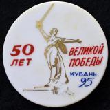 Значки. Кубань. 50 лет Великой Победы, 1995