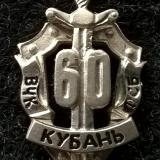 Значки. Кубань. 60 лет ФСБ, 1997