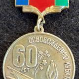 Значки. Кубань. 60 лет освобождения Кубани
