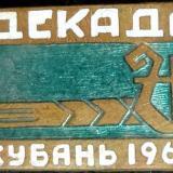 Значки. Кубань. Декада искусств, 1964