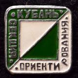 Значки. Кубань. Секция ориентирования, 1970-е годы