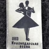 Значки. Краснодарская весна, 1969 год.