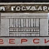 Значки. Кубанский государственный университет