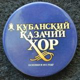 Значки. Кубанский казачий хор, тип 6, 2011 год