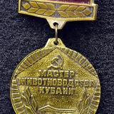 Значки. Мастер животноводства Кубани, III степень.