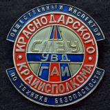 Значки. Общественный инспектор по ТБ краснодарского крайисполкома. СМЭУ УВД ГАИ