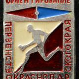 Значки. Ориентирование. Первенство Краснодарского края, 1970-е