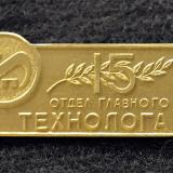Значки. РИП. 15 лет отдел главного технолога, 1981 год