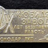Значки. РИП. Юбиляр завода, X лет безупречной работы, 1980-е годы