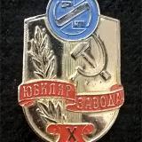 Значки. РИП. Юбиляр завода, X лет, тип 2, 1980-е годы