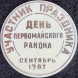 Значки. Участник праздника День Первомайского района, 1987 год