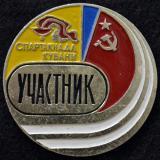 Значки. X спартакиада Кубани. Участник, 1982 год