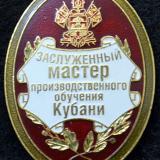 Значки. Заслуженный мастер производственного обучения Кубани