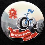 Значок. 10 лет Велокубань. 100 км.